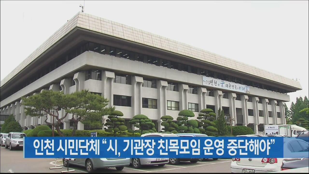 """인천 시민단체 """"시, 기관장 친목모임 운영 중단해야"""""""