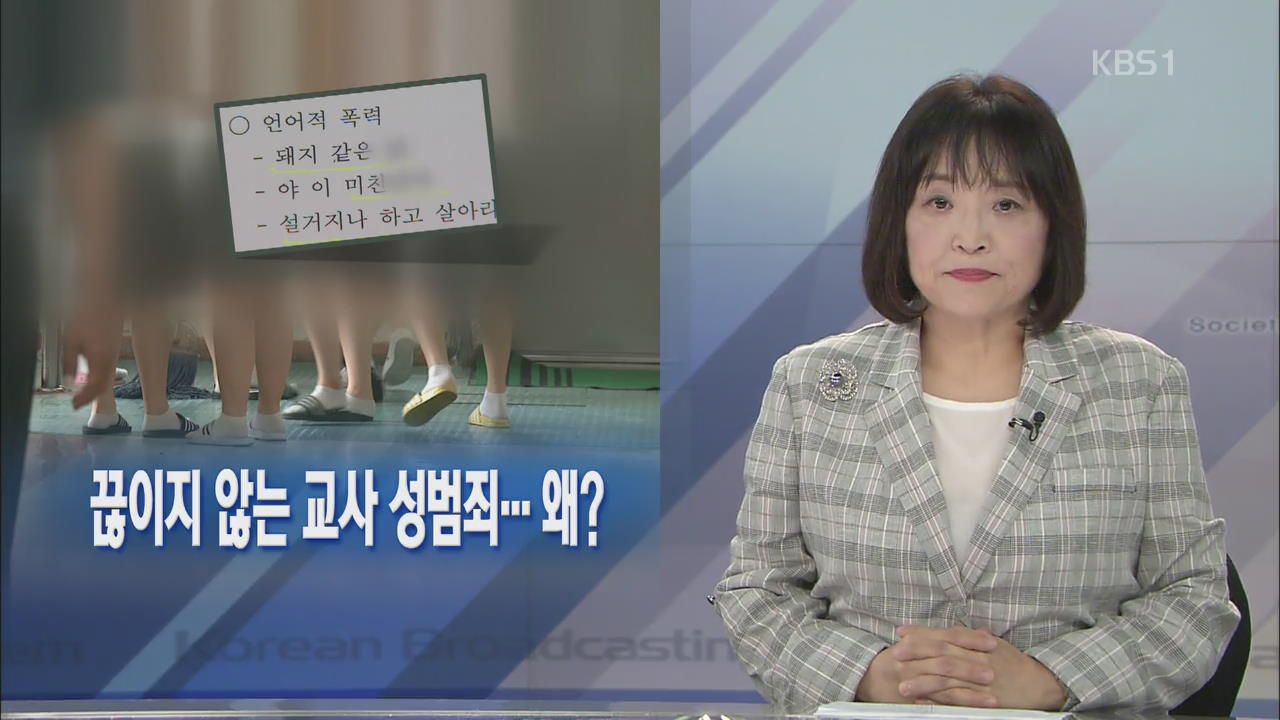 [뉴스해설] 끊이지 않는 교사 성범죄…왜?