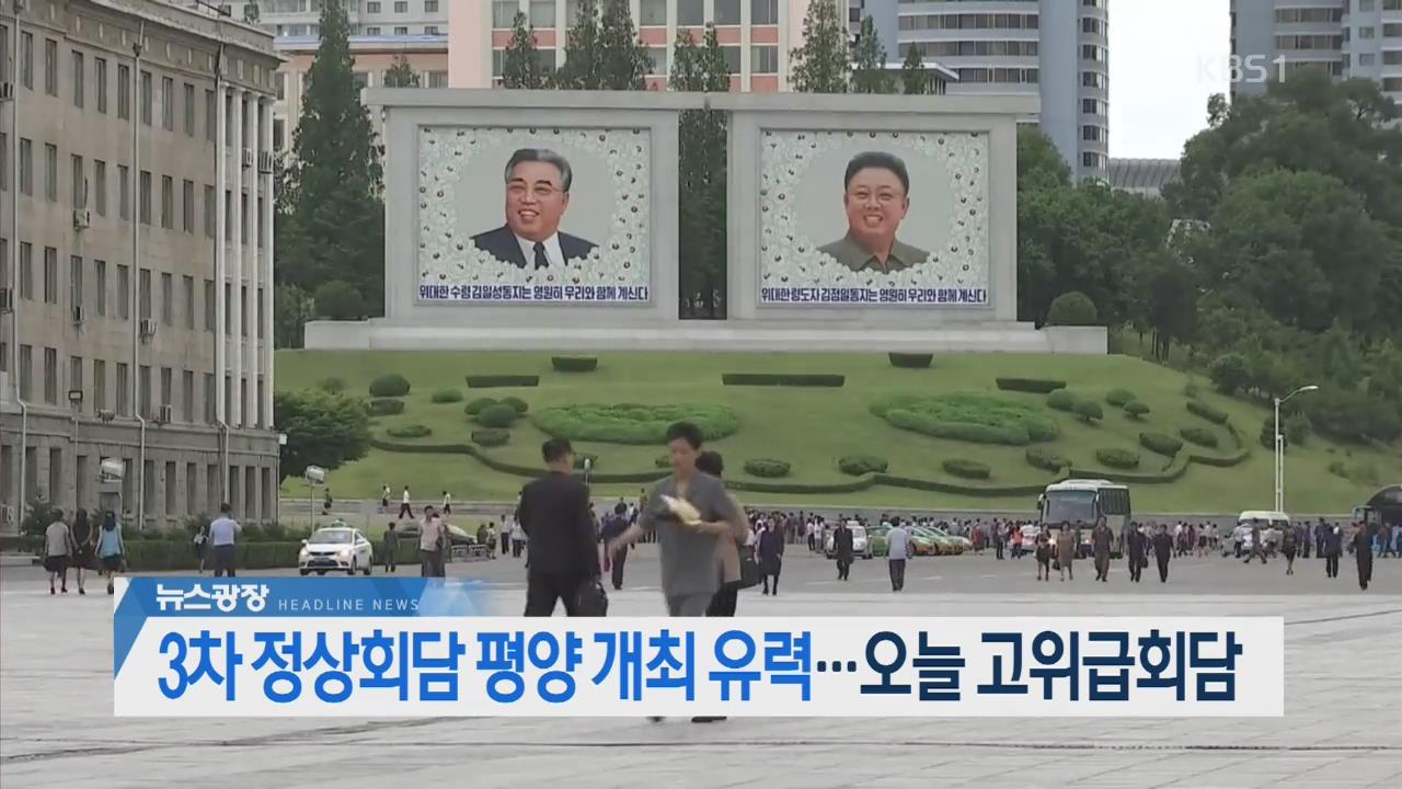[오늘의 주요뉴스] 3차 정상회담 평양 개최 유력…오늘 고위급회담 외