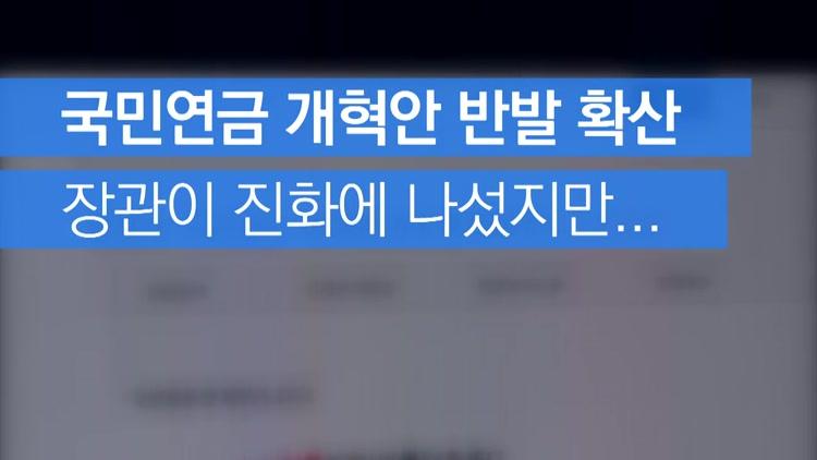 [자막뉴스] '더 많이, 더 오래 내는' 국민연금 개혁안…비난 봇물