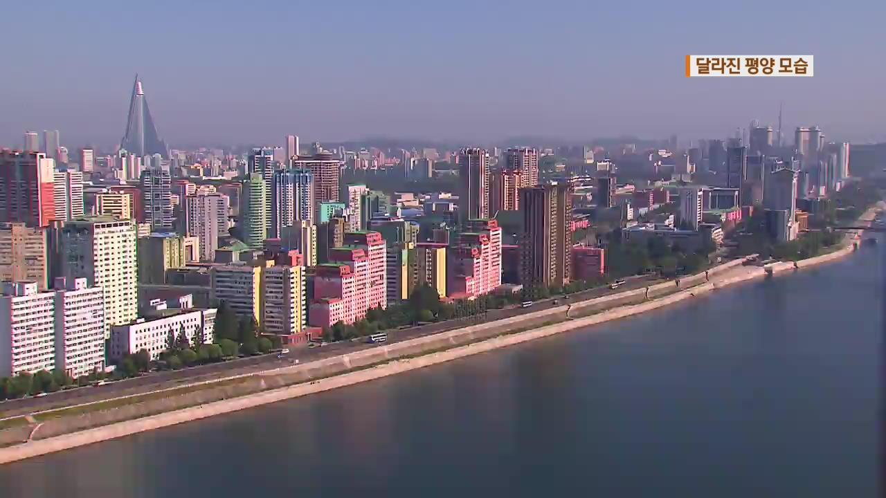 달라진 평양…여유 속 곳곳 '새 단장'