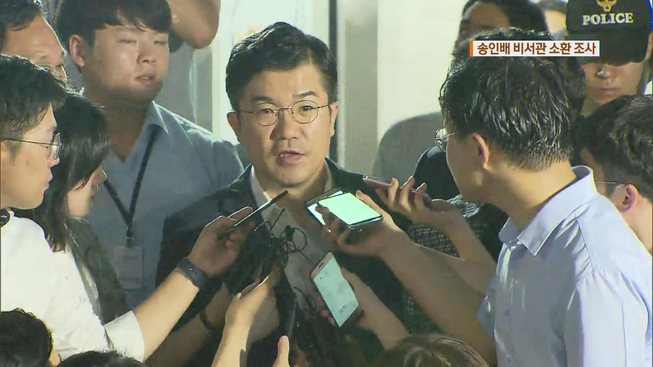 """송인배 靑비서관 13시간 조사…""""김경수 영장 신중 검토"""""""