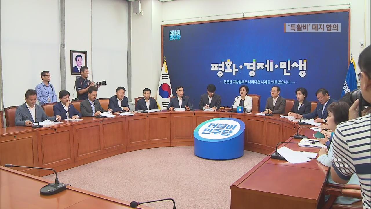 여야 '국회 특활비 폐지' 가닥…오늘 최종 결론