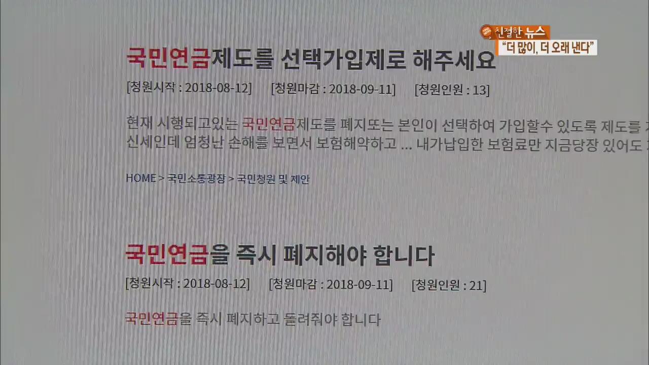 '국민연금 개혁안' 비난 봇물…'더 내고, 덜 받는다?'