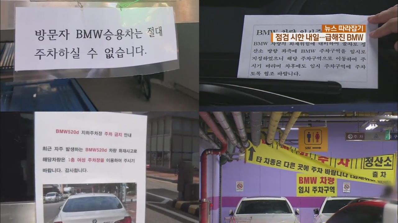 [뉴스 따라잡기] BMW 공포 확산…안전진단 미필 시 운행 정지?