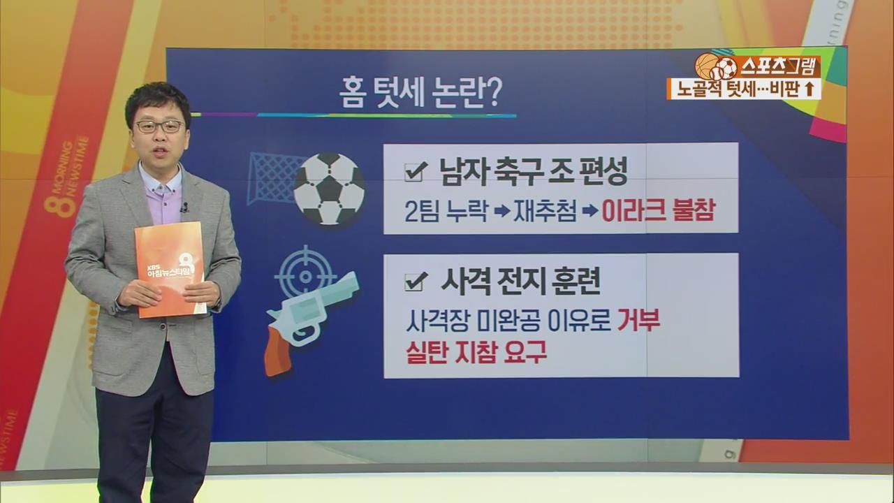 [스포츠그램] 아시안게임 '홈 텃세' 논란 속 이번 주 개막