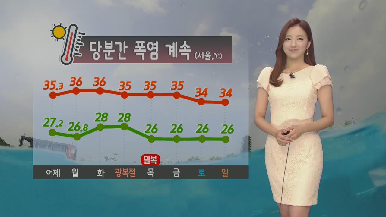 [날씨] 오늘도 폭염, 중부·경북 내륙 곳곳 소나기