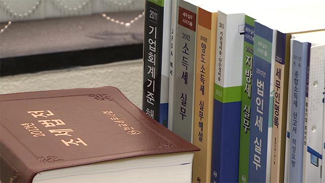 복잡한 과세 불복절차에 메스…정부, 통합 논의 본격화