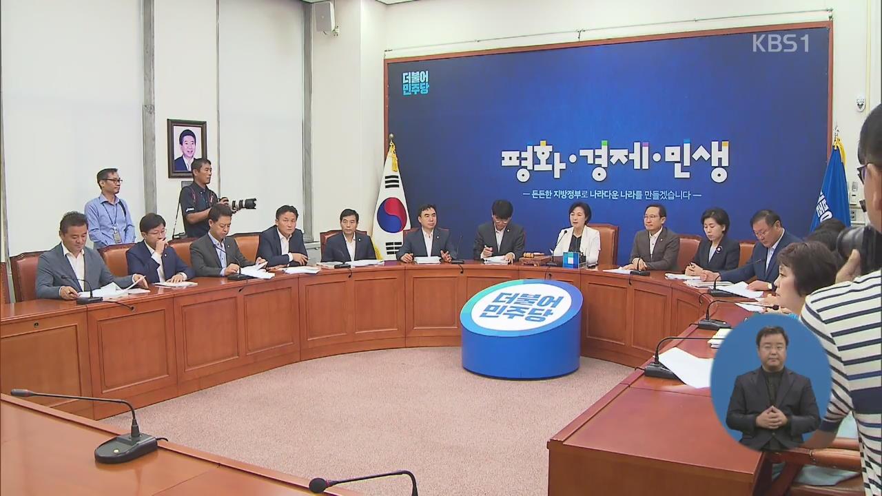 여야 '특활비 폐지' 가닥…오늘 최종 결론