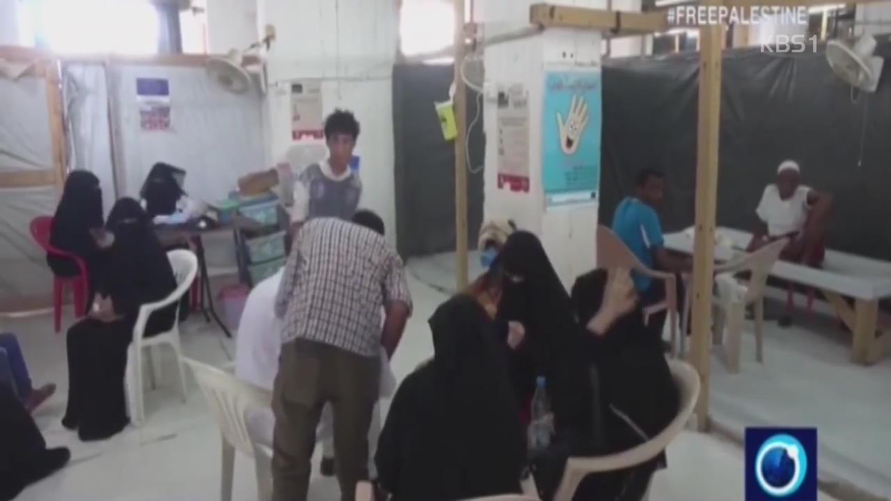 예멘, 콜레라 사태 재연 우려