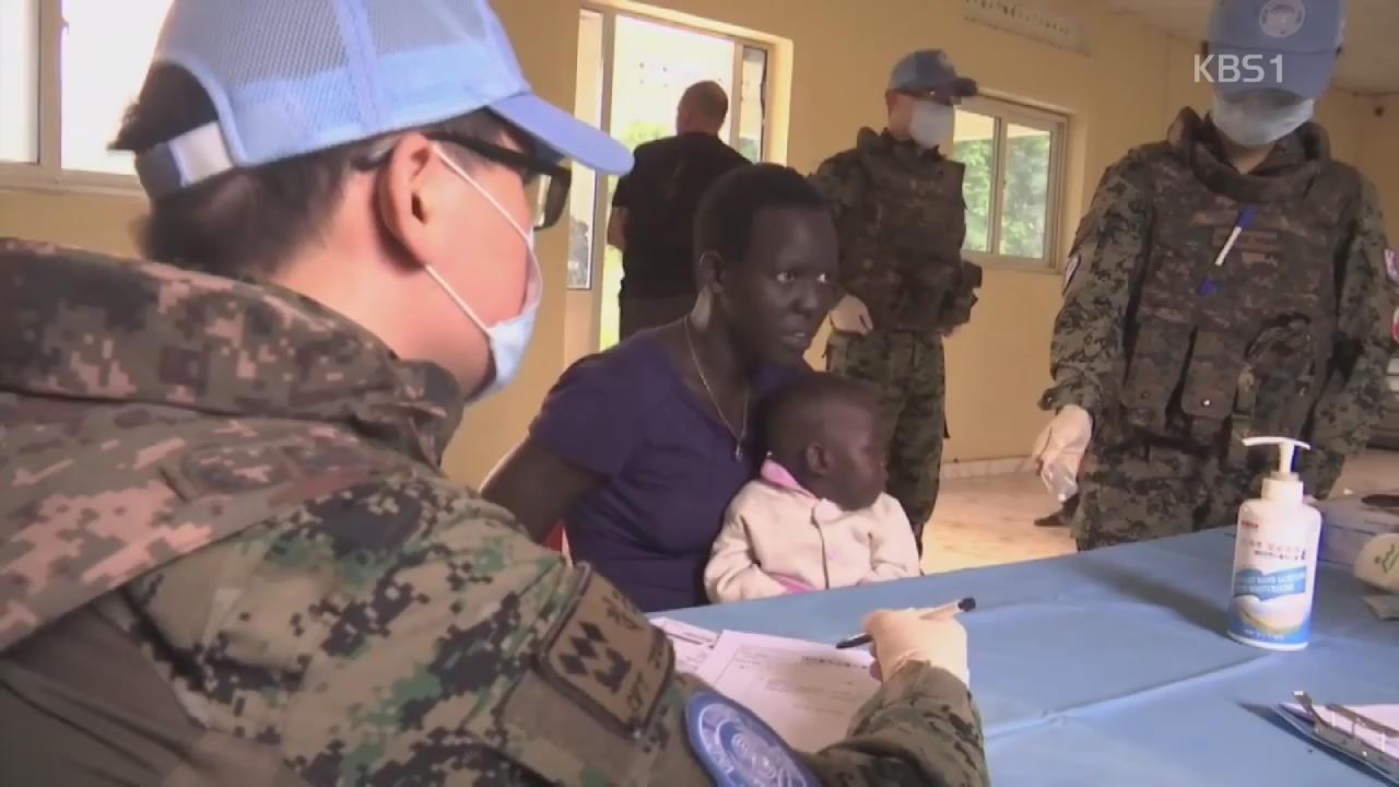 남수단에서 한국인 의료진 활약