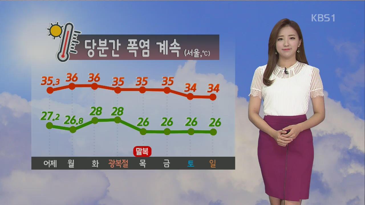 [날씨] 오늘도 폭염…오후에 중부·경북 내륙 곳곳 소나기