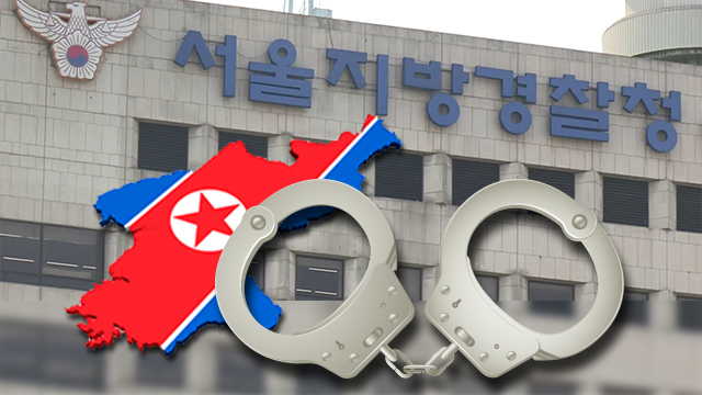 """'北에 기밀 유출 혐의' 前 서총련 출신 구속…""""경찰이 증거 조작"""""""
