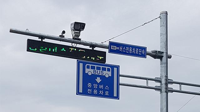 버스전용차로 CCTV 납품비리 업자·공무원 적발