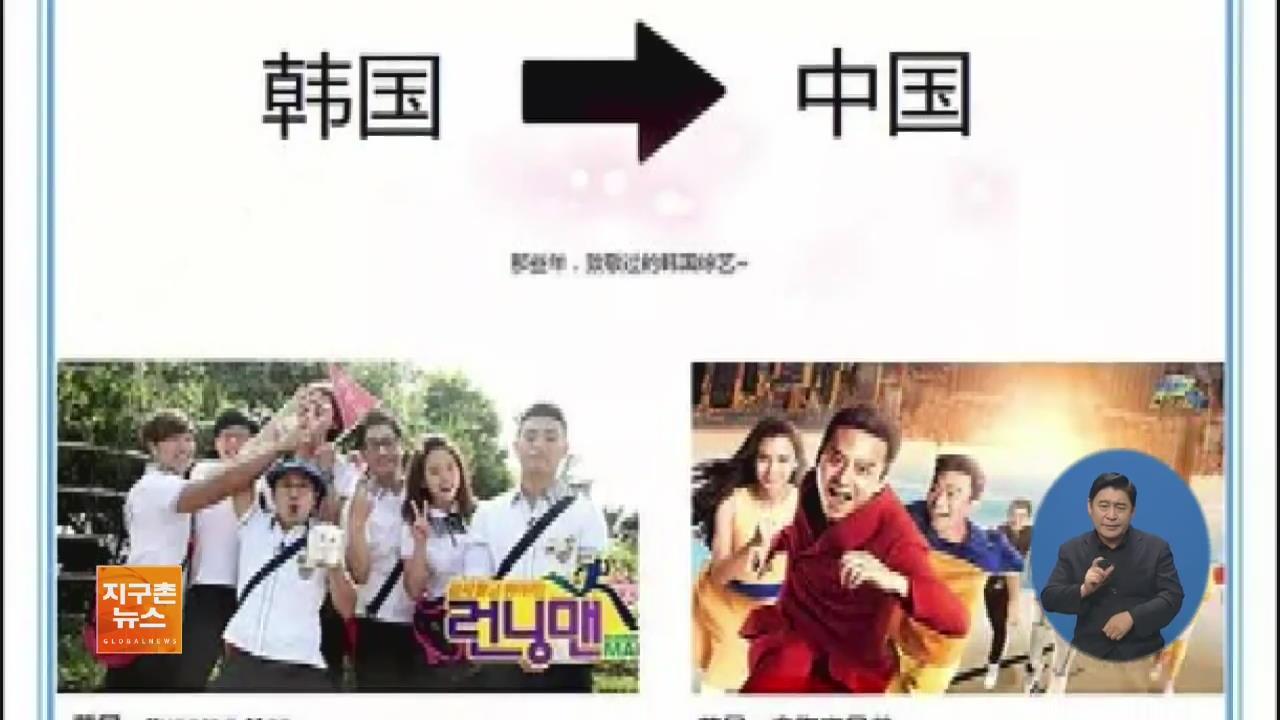 해도 해도 너무해…대놓고 베끼는 중국TV의 한국 예능 표절