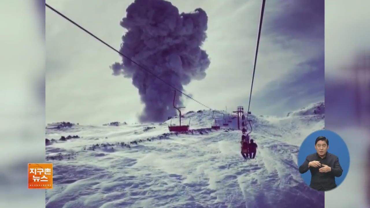 [지구촌 화제 영상] 스키장서 목격한 화산 폭발 순간