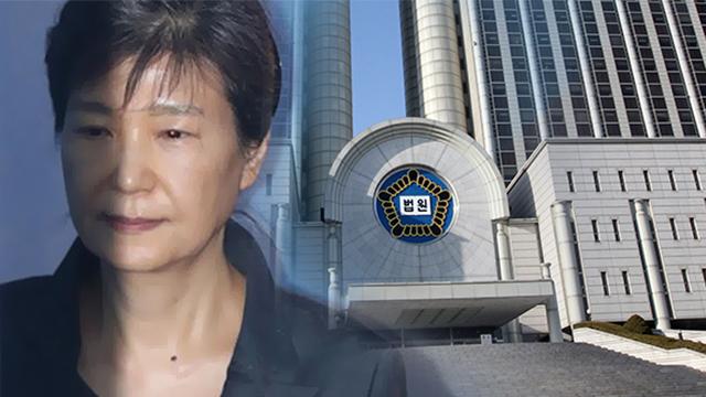 박근혜 전 대통령 2심 선고 방청권 16일 추첨