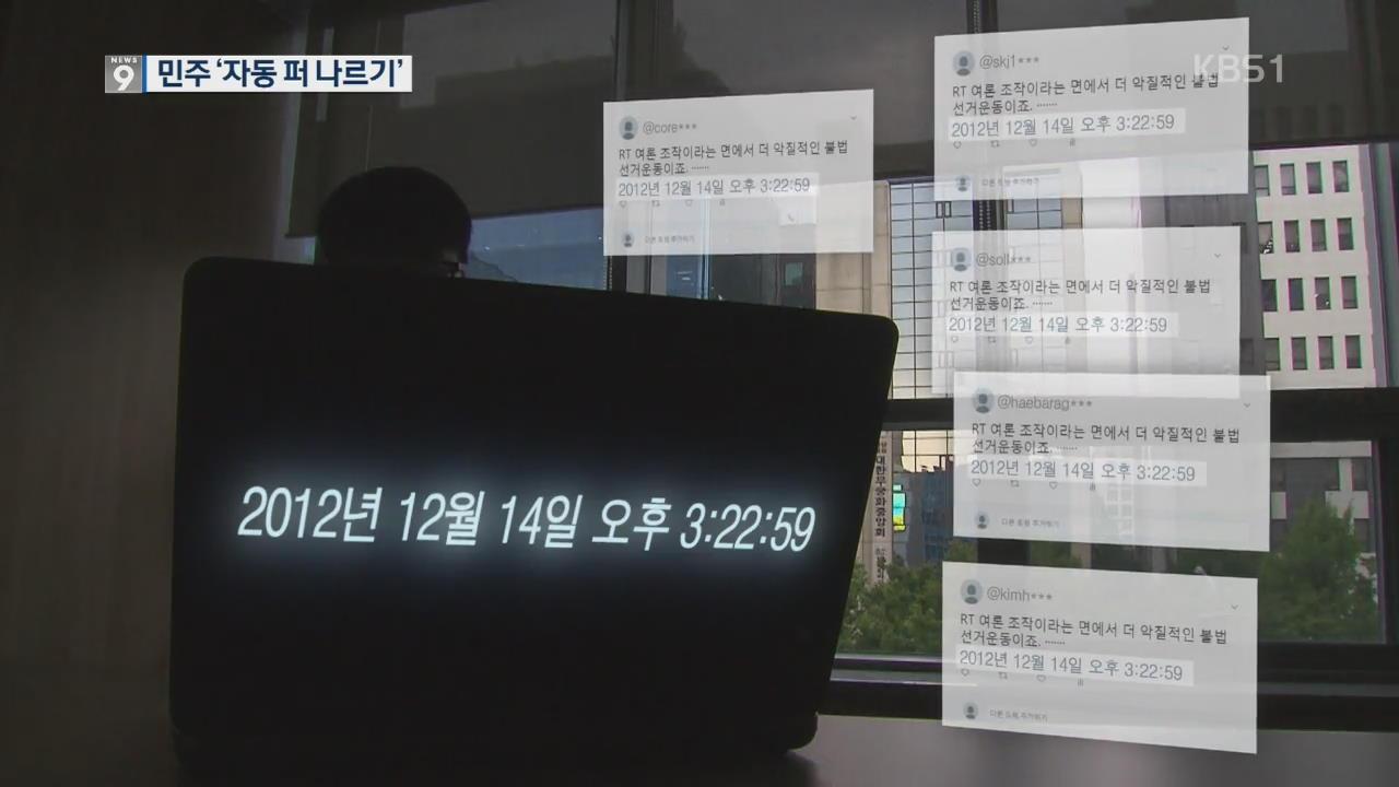 """[탐사K] """"2012년 대선, 여야 모두 여론조작 확인"""""""