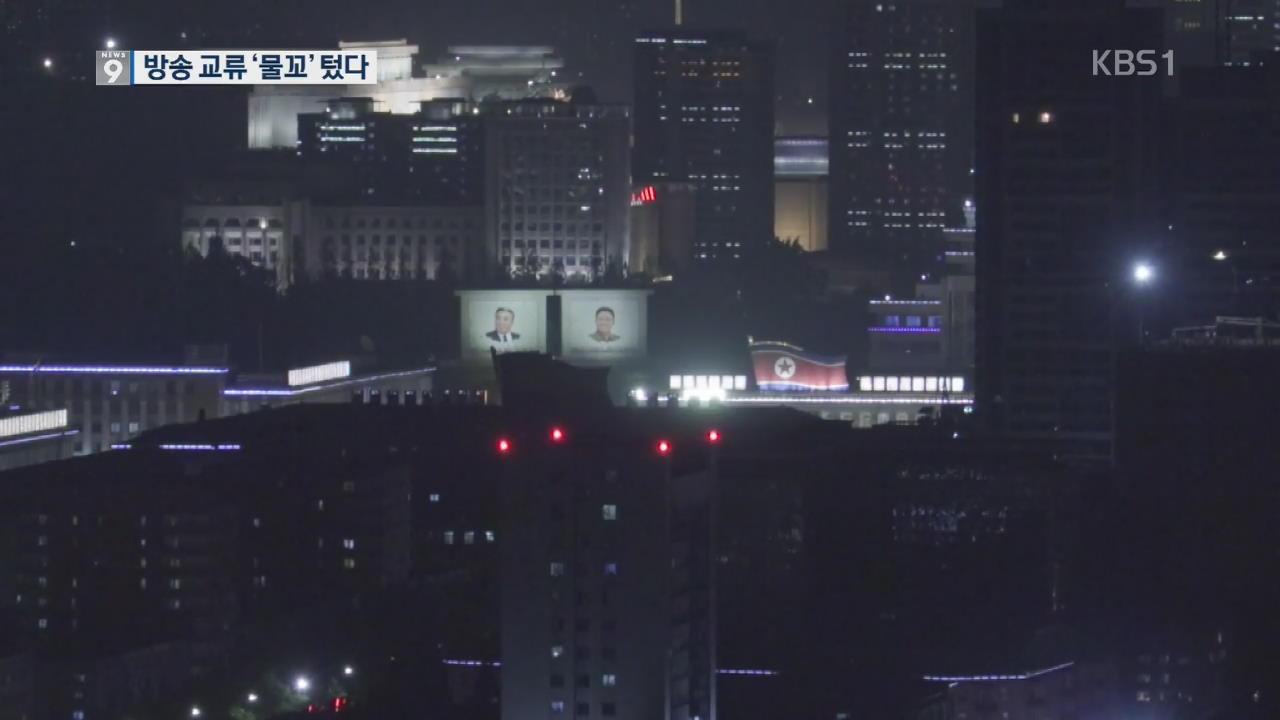 10년 만에 평양 생방송 연결…지금 평양은?