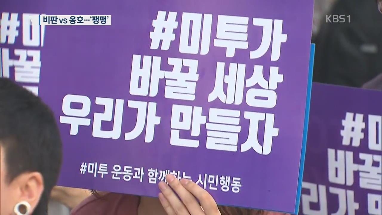 """안희정 '무죄' 엇갈린 반응…""""미투 찬물"""" vs """"검증 계기"""""""