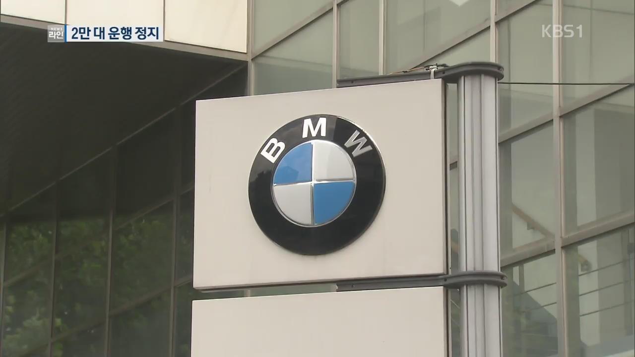 불타는 BMW, 초유의 운행정지 명령 발동