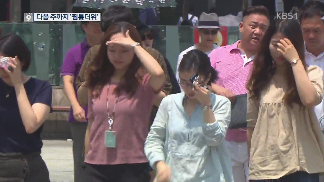 서울 25일 열대야 기록…남부 폭우·서쪽 찜통더위 계속