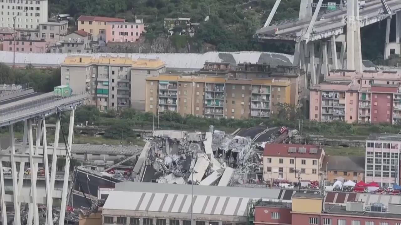이탈리아, '다리 붕괴 참사' 비상사태 선포