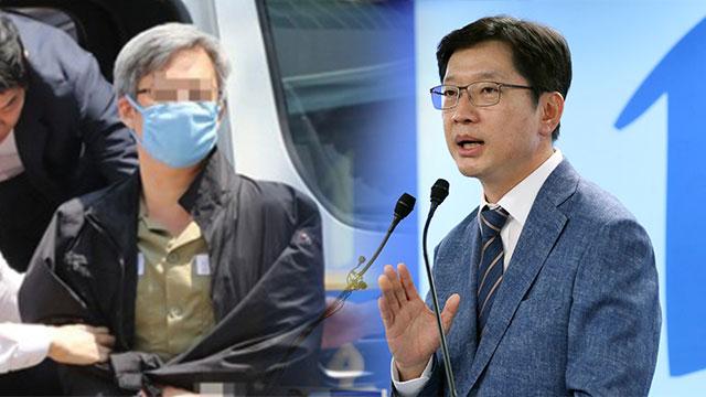 김경수 영장심사 핵심 쟁점 분석…'킹크랩 시연회' 인정될까