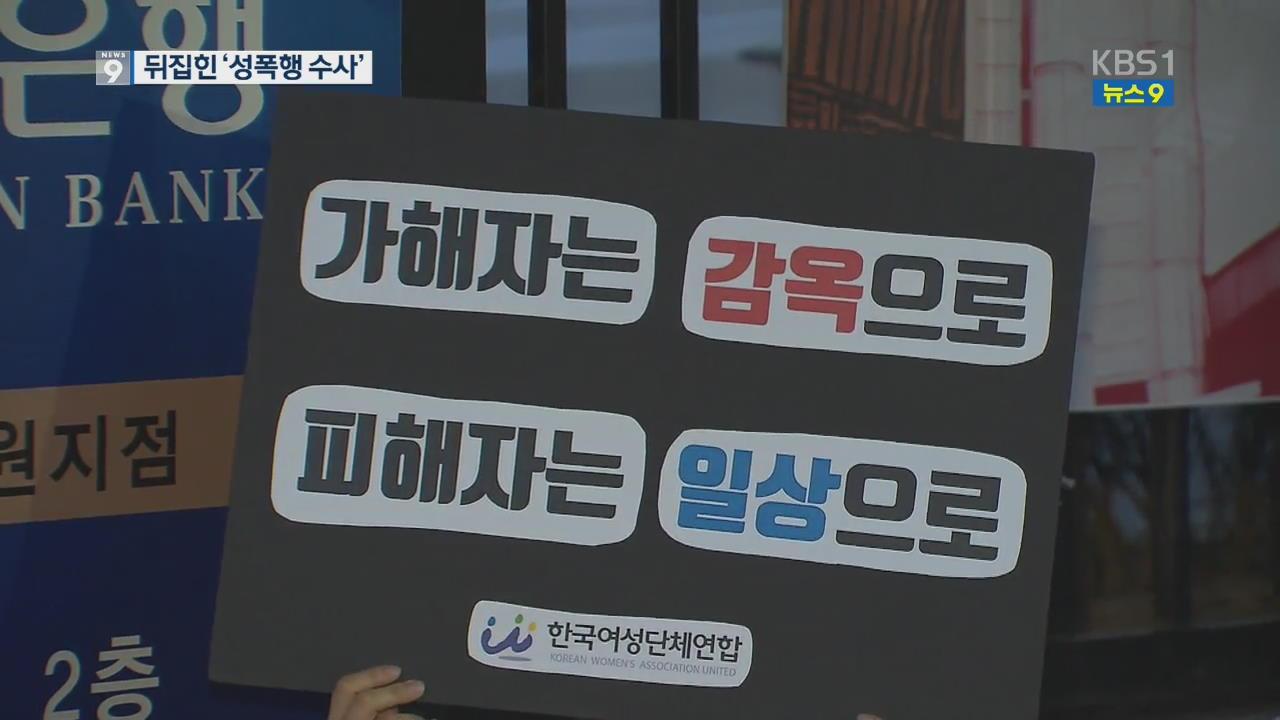 '피해자 다움' 논란 속 한샘 성폭행 사건 뒤집힌 수사