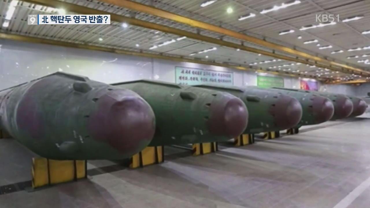 """[단독] 美 """"北에 핵탄두 50% 영국으로 반출 제안"""""""