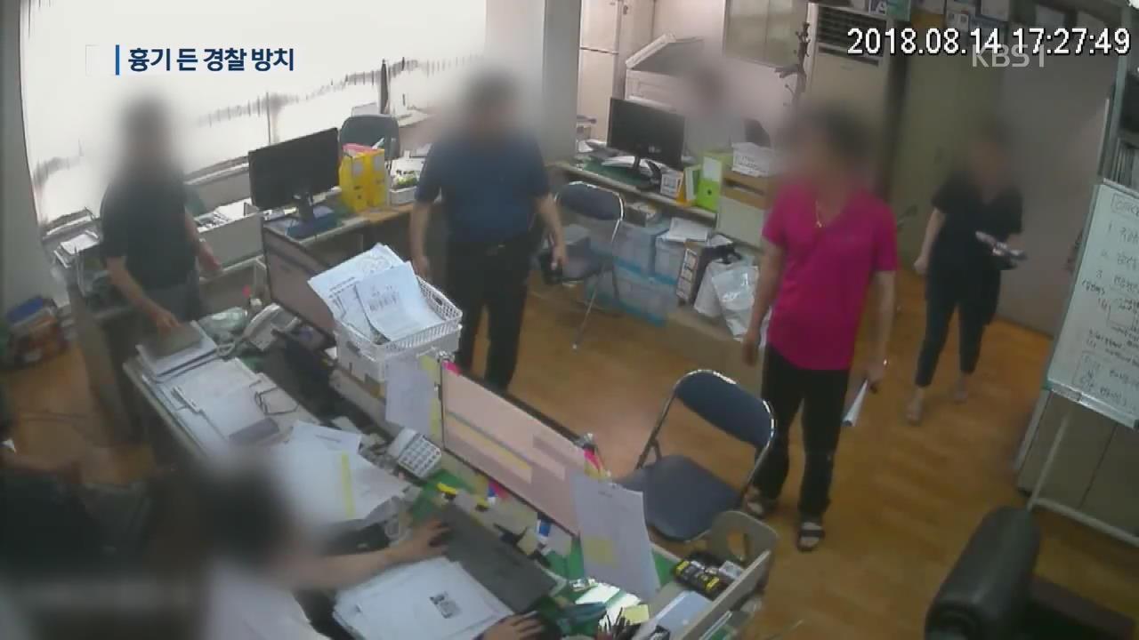 현직 경찰이 흉기로 시민 위협…신고받고도 방치
