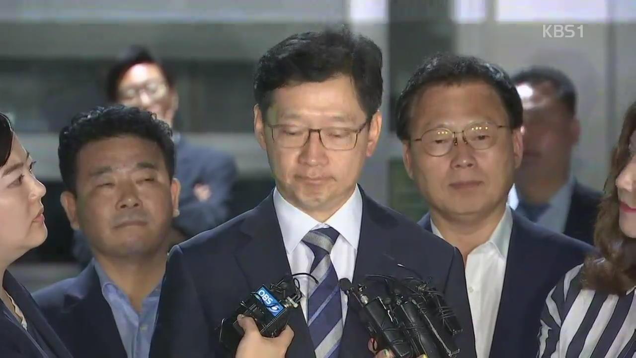 """김경수 구속영장 기각…""""다툼 여지 있다"""""""