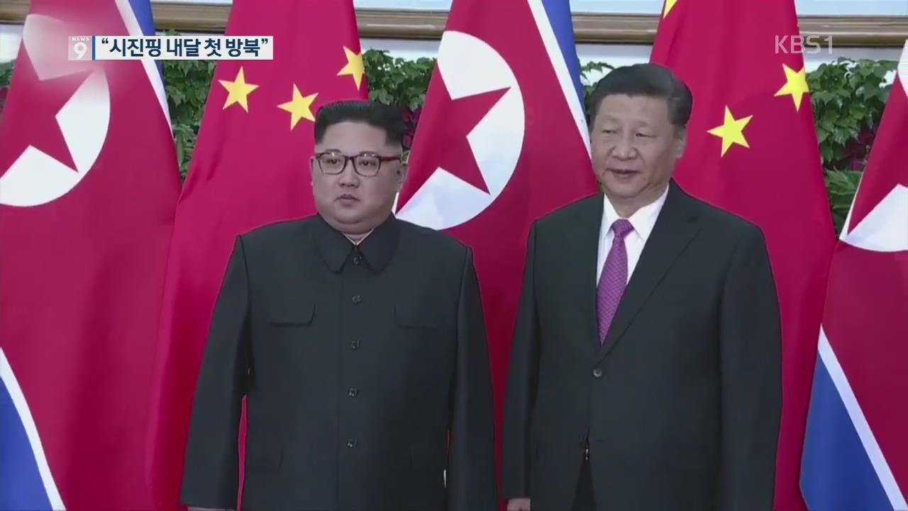 """""""中 시진핑 다음 달 첫 방북""""…왜 하필 이 시점에?"""