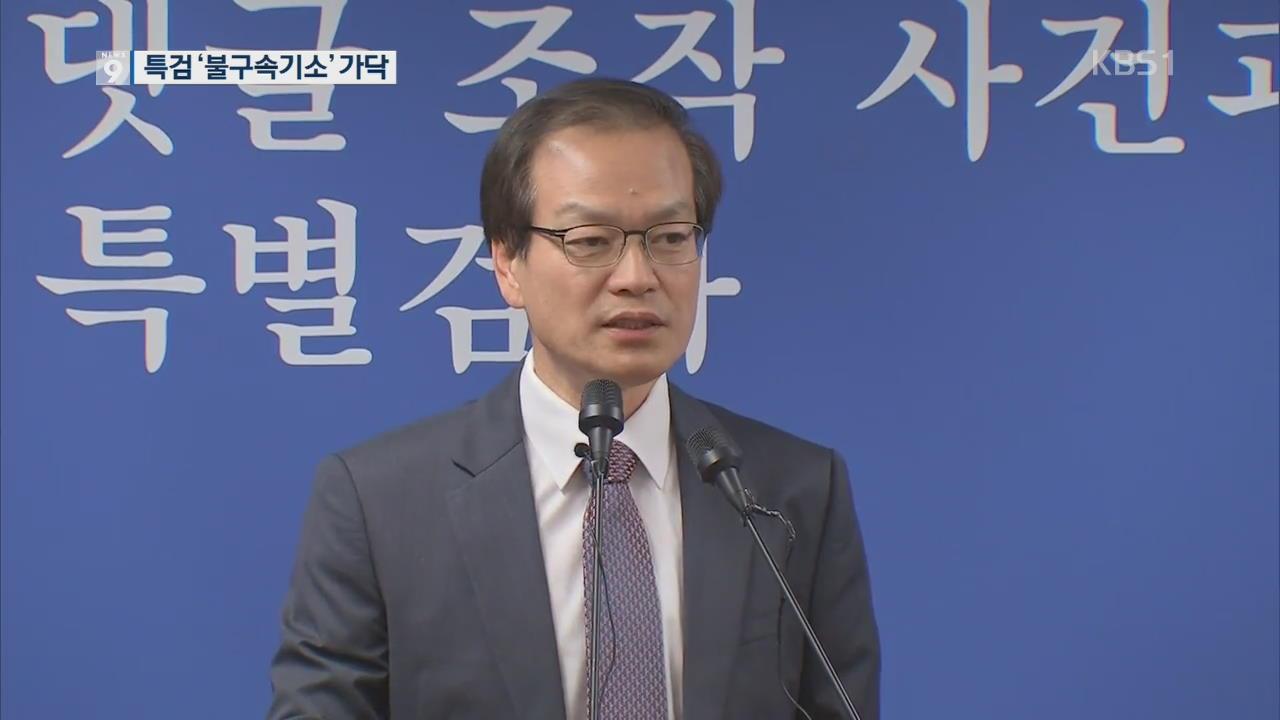 고비 못 넘은 특검…김경수 '불구속기소' 유력