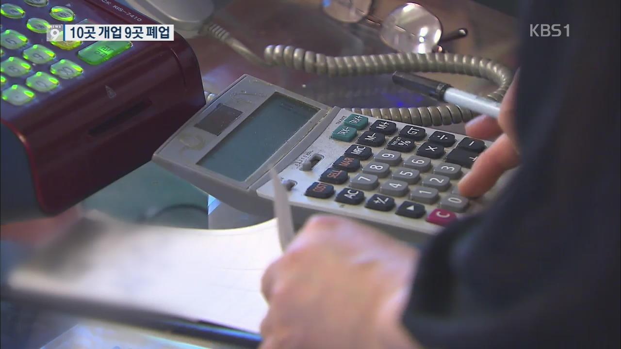 """[앵커&리포트] 취업난 40대 음식점 창업은 더 '답답'…""""10곳 중 9곳 폐업"""""""