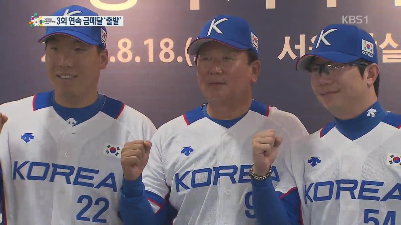야구대표팀, 3회 연속 '金' 도전…'자신감 갖되 방심 금물'