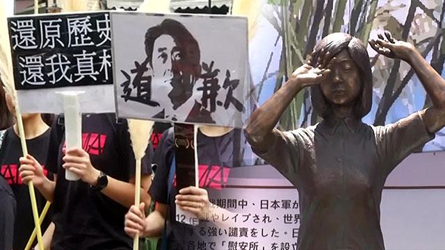 타이완 첫 '소녀상'과 일본의 UN 망언