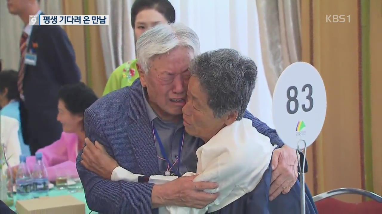 평생 기다려 드디어 만난 이산가족…눈물바다 된 상봉장