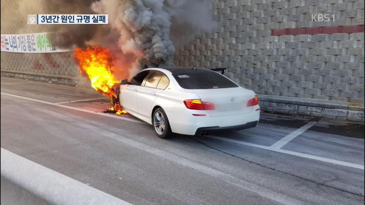 국토부, 3년 전부터 BMW 화재 신고받고도 원인은 '깜깜'