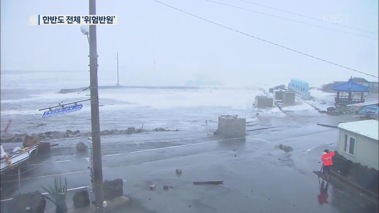 태풍 '솔릭' 23일 상륙…한반도 전체가 '위험반원'