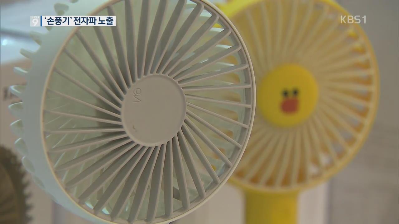더위 쫓으려다…'손풍기' 전자파 노출 위험