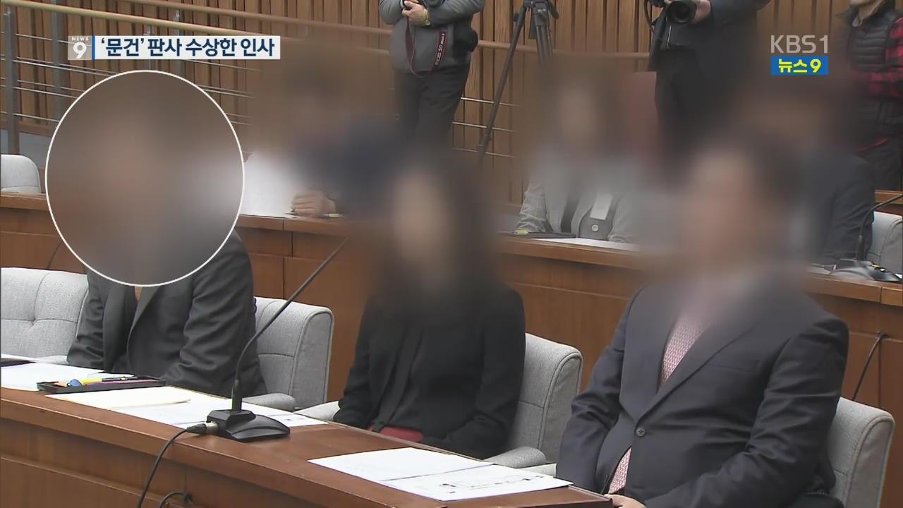 [단독] '강제징용 재판 지연' 문건 작성 판사의 수상한 인사