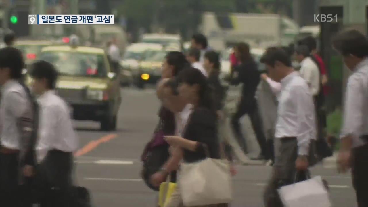 '절반 국고 지원' 일본도 연금 개편 '고심'