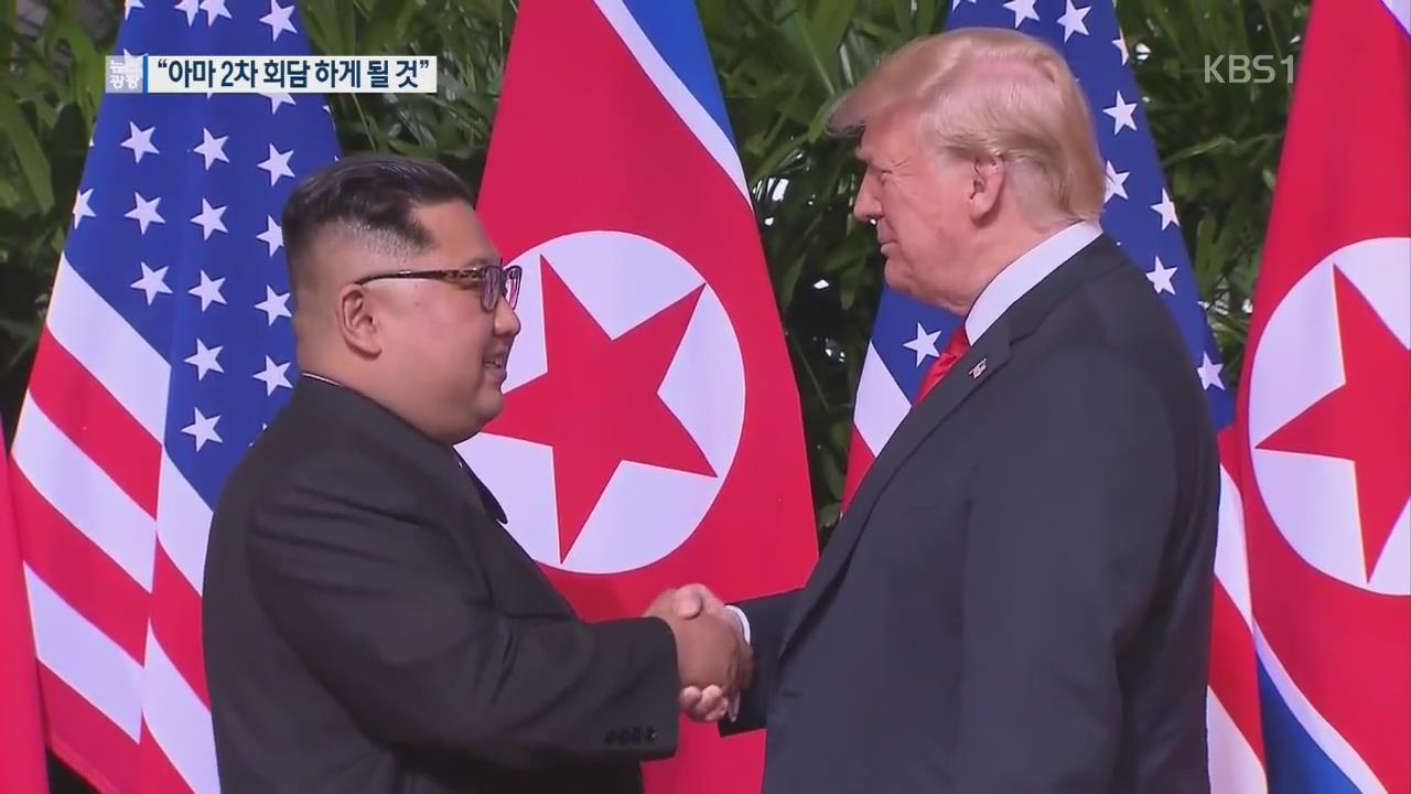 """트럼프 """"아마 김정은과 2차 정상회담 갖게 될 것"""""""