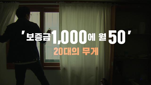 [월세의 늪①] 주거비 '1000에 50'…너무나 무거운 20대의 무게