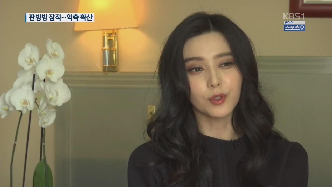 """잠적한 판빙빙 소속사 """"조만간 발표 있을 것"""""""