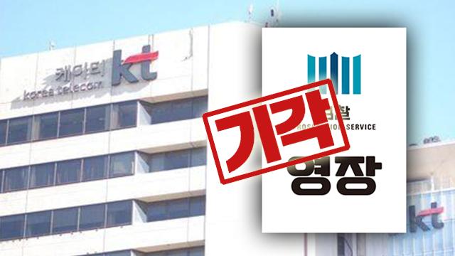 """검찰, 불법정치자금 제공 혐의 KT 임원 구속영장 또 기각…""""조사 보강 지시"""""""