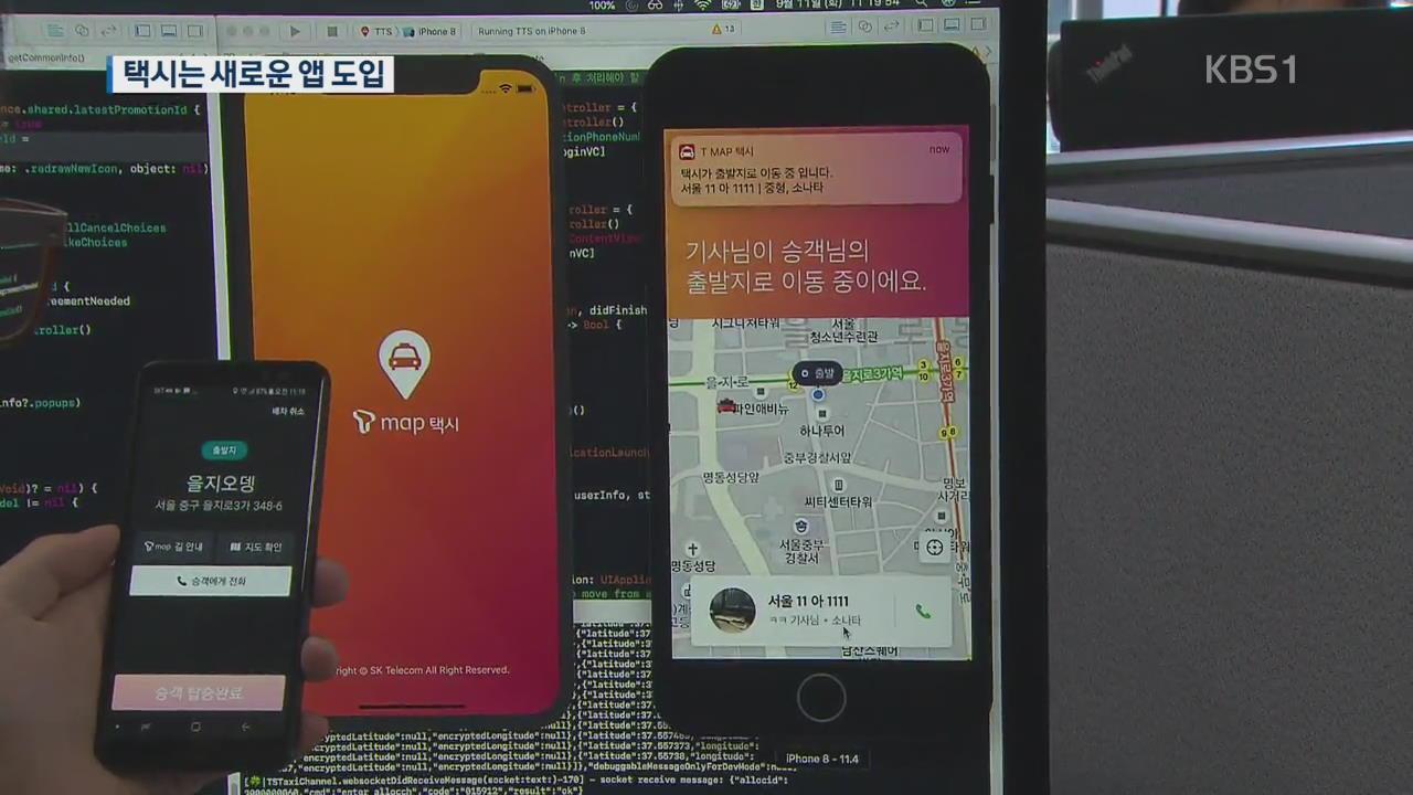 택시 단체, SKT와 협업 '배차 개선 앱' 도입
