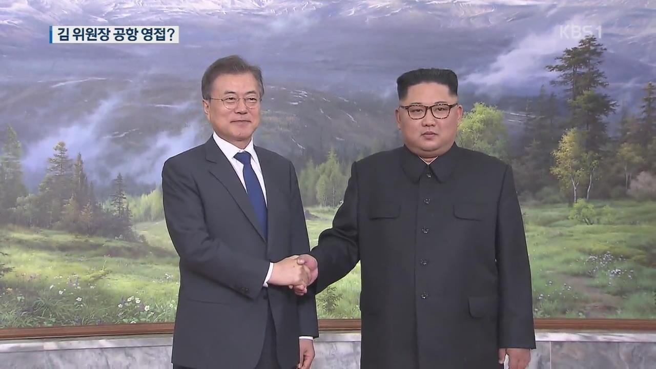 """靑 """"문 대통령, 서해직항로 방북…주요 일정 생중계"""""""