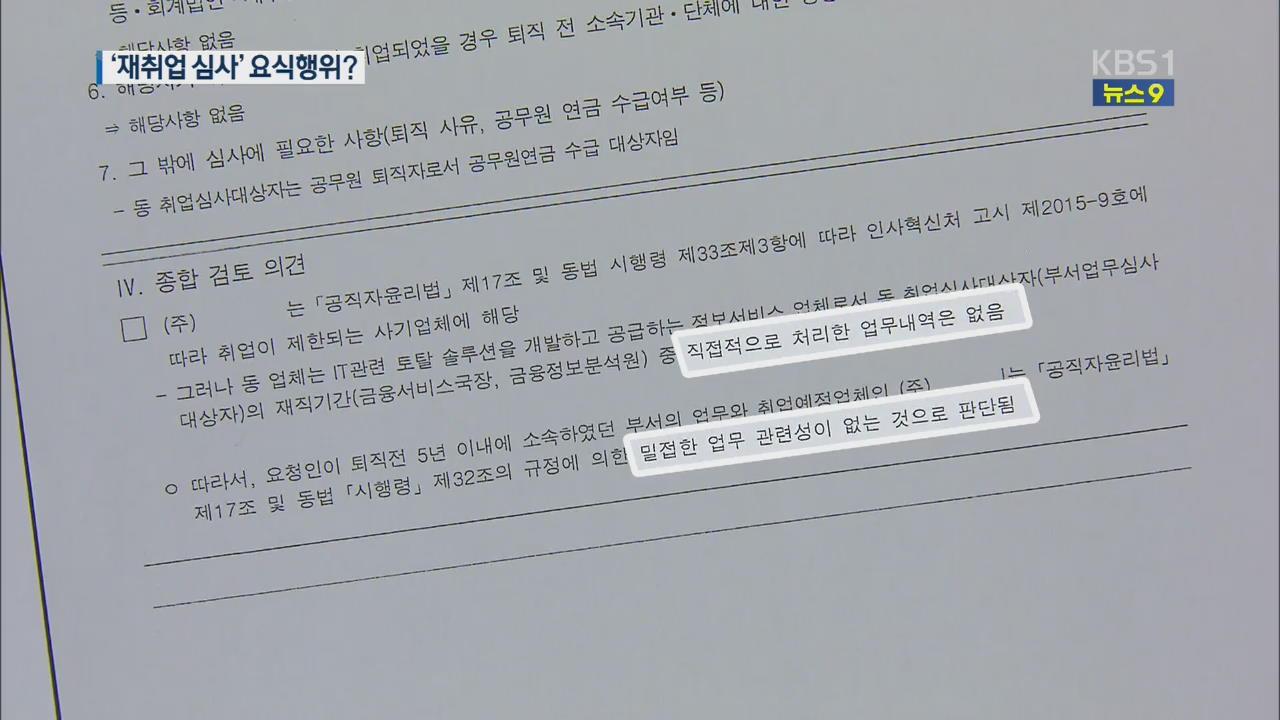 """[단독] 100% 재취업 뒤엔 100% """"취업 가능"""" 금융위 의견서"""